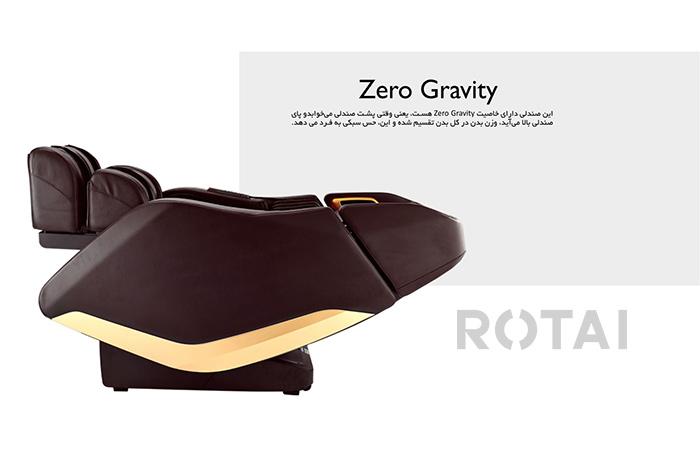 مبل ماساژورهای Zero Gravity