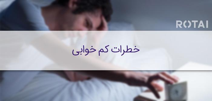 خطرات کم خوابی