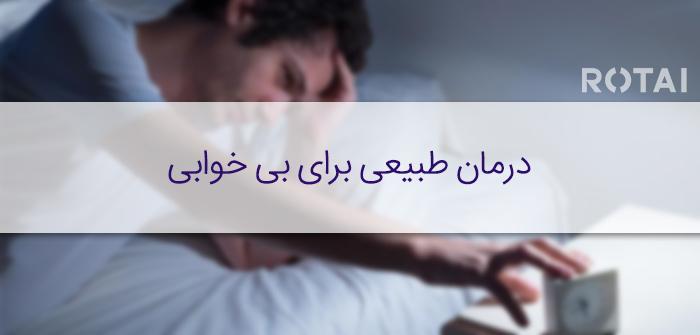 درمان طبیعی برای بی خوابی