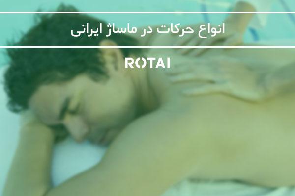 انواه حرکات در ماساژ ایرانی