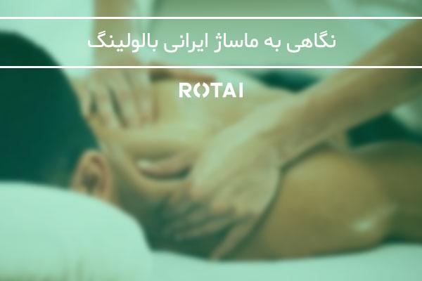 ماساژ ایرانی بالولینگ