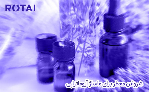 5 روغن معطر برای ماساژ آروماتراپی