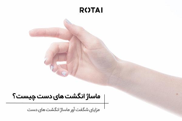 ماساژ انگشت های دست چیست؟
